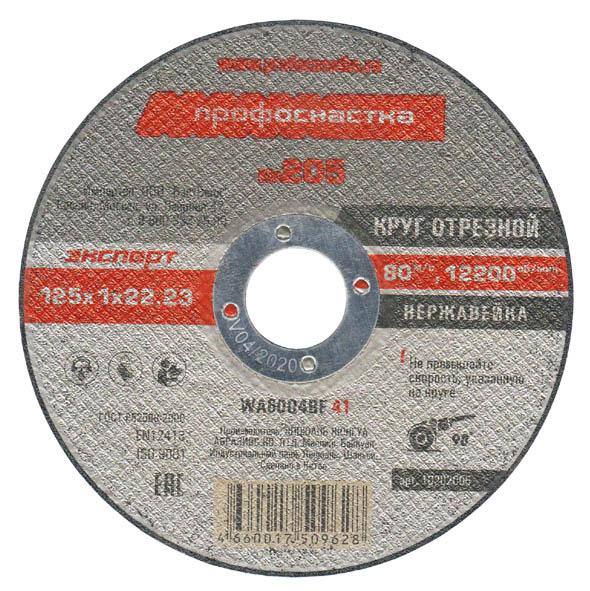 отрезной диск нержавейка.jpg